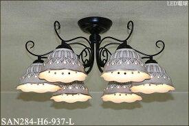 SAN284-H6-937-L アカネライティング 黒シリーズ 陶器セード6灯 直付シャンデリア  [LED電球色]