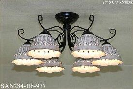 SAN284-H6-937 アカネライティング 黒シリーズ 陶器セード6灯 直付シャンデリア  [白熱灯]