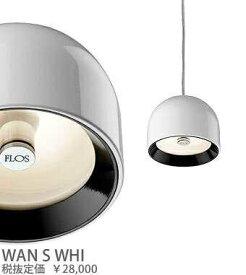 WANSWHI FLOS WAN/S/WHI ワン コード吊ペンダント [白熱灯][ホワイト]