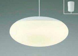あす楽対応 AP44866L コイズミ照明 KUMO 雲 調光・調色タイプ コード吊ペンダント [LED][〜14畳]