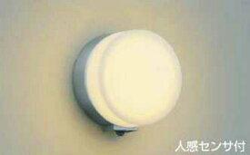 AU38133L コイズミ照明 人感センサ付 アウトドアポーチライト [LED電球色][シルバーメタリック] あす楽対応