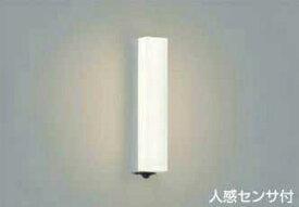 AU45230L コイズミ照明 人感センサ付 アウトドアポーチライト [LED電球色][シルバーメタリック] あす楽対応