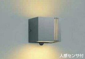 AU45801L コイズミ照明 人感センサ付 アウトドアポーチライト [LED電球色][ダークグレーメタリック] あす楽対応