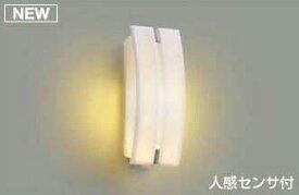 AU47305L コイズミ照明 人感センサ付ポーチ灯 [LED電球色][白熱球60W相当] あす楽対応