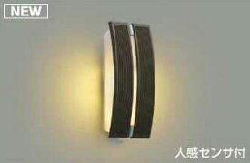 AU47307L コイズミ照明 人感センサ付ポーチ灯 [LED電球色][シックブラウン][白熱球40W相当] あす楽対応