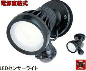 あす楽対応 LA-10PROLED オプテックス OPTEX 防犯タイプ 1灯式センサーライト [白色LED][ブラック]
