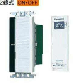 WTC56219W パナソニック コスモシリーズワイド21配線器具・電材 とったらリモコンセット (2線式)(入/切用)(受信器+発信器)(ホワイト) あす楽対応