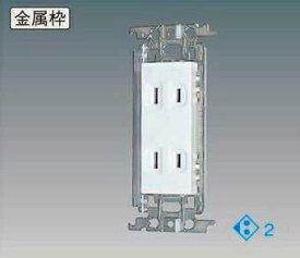 WTF1502WK パナソニック コスモシリーズワイド21配線器具・電材 ダブルコンセント (金属枠)(ホワイト) あす楽対応