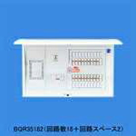 BQR35102 パナソニック コスモパネルコンパクト21 分電盤  標準タイプ リミッタースペース付 10+2 50A  あす楽対応