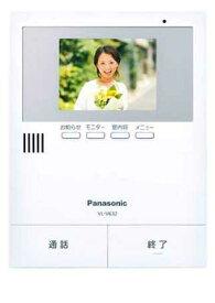 VL-V632K パナソニック HA機器 テレビドアホン用増設モニター 電源コード式 あす楽対応