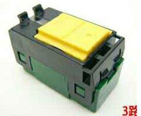 WT50529 パナソニック コスモシリーズワイド21配線器具・電材 埋込ほたるスイッチC  (3路)(表示付)(100V)(WT5052) あす楽対応