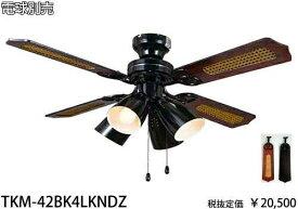 TKM-42BK4LKNDZ 東京メタル工業 黒 シーリングファン [E26 4灯][ランプ別売]