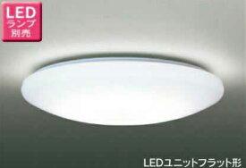 あす楽対応 LEDG85032 東芝ライテック 小形シーリングライト [LEDユニットフラット形][ランプ別売]