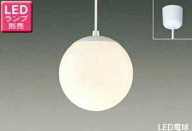 あす楽対応 LEDP88569 東芝ライテック コード吊ペンダント [LED][ランプ別売]