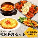 【30日はポイント10倍!お得なクーポンも!!】韓国料理 韓国惣菜 韓国食品 韓国グルメ お取り寄せグルメ パーティー …