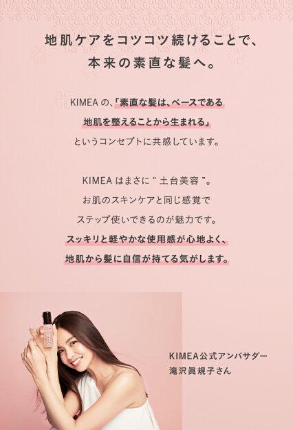 ヘア&スキンキメア(KIMEA)フルライントライアルセット