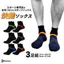 【送料無料】 スポーツソックス メンズ くるぶしソックス 黒 靴下 セット 快動ソックス 抗菌 防臭 吸水速乾 24〜27.5c…