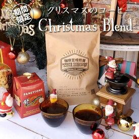 クリスマスブレンド 300g 送料無料 約30杯分 たった26日しか販売しない幻のブレンド!