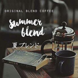 夏ブレンド 300g 送料無料 約30杯分 お好みの焙煎度合を選んであなたのとっておきのコーヒーに☆