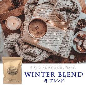 冬ブレンド 300g 送料無料 季節限定 オーダーメイド焙煎