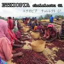 エチオピア チェレレクトG1 300g 送料無料 いちごのような甘い香り! 香るナチュラルモカ 華やか〜
