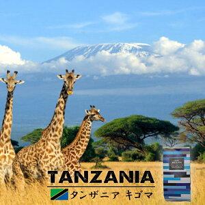 タンザニア キゴマ 600g キリマンジャロとしても有名な国 香り、酸味、ボディ、申し分なし! どっしり… これこれ!