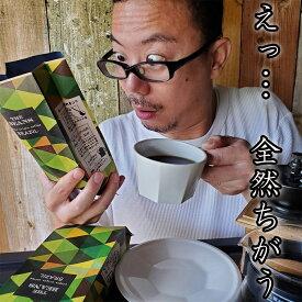 【初回限定お試しセット】100g×2種類でたっぷり20杯分 焙煎の違いを体感するスペシャルティコーヒー! コーヒー豆