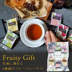 【メール便で贈る気軽な紅茶ギフト】 送料無料 フルーティーGIFT 紅茶 フルーツティー 誕生日 プレゼント 紅茶 ギフト おしゃれ かわいい セット 贈り物 tea