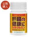 【定期購入】肝臓の健康にセラクルミン肝臓への機能性表示食品【高吸収クルクミン】【機能性表示食品】【ウコン】【サ…