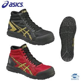 【宅急便送料450円!!】【正規品】ASICS アシックス 安全靴 スニーカー ハイカット ウィンジョブ JSAA認定品 【CP104】 25.0cm〜28.0cm おしゃれ 作業服 作業着 激安 メンズ レディース SS S M L 2L 3L 4L 5L 6Lサイズ
