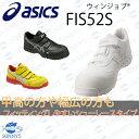 【業界宅急便送料最安350円!!】【正規品】ASICS アシックス 安全靴 水やほこりの入りにくい人工皮革製のアッパーを採…