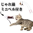 じゃれ猫 -猫おもちゃ 猫じゃらし ネコあそび Pawaboo 猫運動不足 じゃれ猫 フェザーワンド 羽のおもちゃ 猫ちゃん…