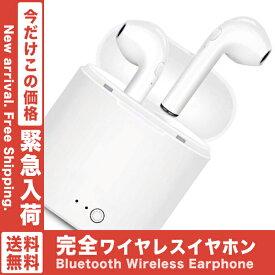 【送料無料】Bluetooth ワイヤレスイヤホン トゥルーワイヤレス ホワイト 充電ケース付 HAC2146 完全ワイヤレス ブルートゥース スマートフォンイヤホン コードレスイヤホン イヤフォン