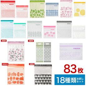 【送料無料】【IKEA (イケア)】18種類セット 計83枚 イースタード (ISTAD) プラスチック 袋 フリーザーバッグ ジップロック 通販 ジッパー お試しセット S M L全サイズ 保存袋