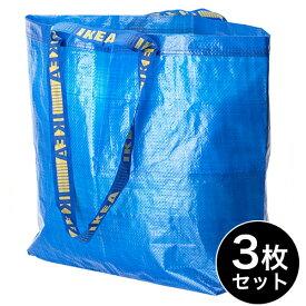 【送料無料】【IKEA (イケア)】FRAKTA 3枚セット キャリーバッグ M ブルー 403.017.08 通販 ショッパー ショッピングバッグ リメイク