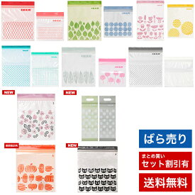 【送料無料】【IKEA (イケア)】2サイズセット イースタード (ISTAD) プラスチック 袋 フリーザーバッグ ジップロック 通販 ジッパー