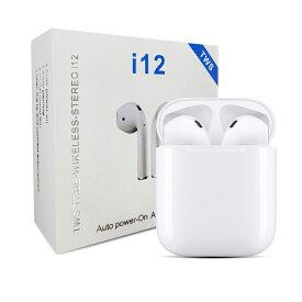 【送料無料】Bluetooth ワイヤレスイヤホン トゥルーワイヤレス ホワイト 充電ケース付 i12 完全ワイヤレス ブルートゥース スマートフォンイヤホン コードレスイヤホン イヤフォン タッチ式 2020年新作