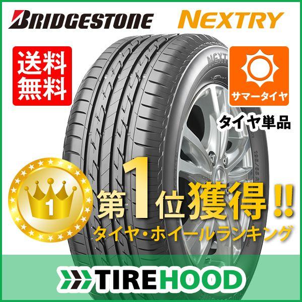 ブリヂストン ネクストリー 155/65R14 75S タイヤ単品1本 サマータイヤ