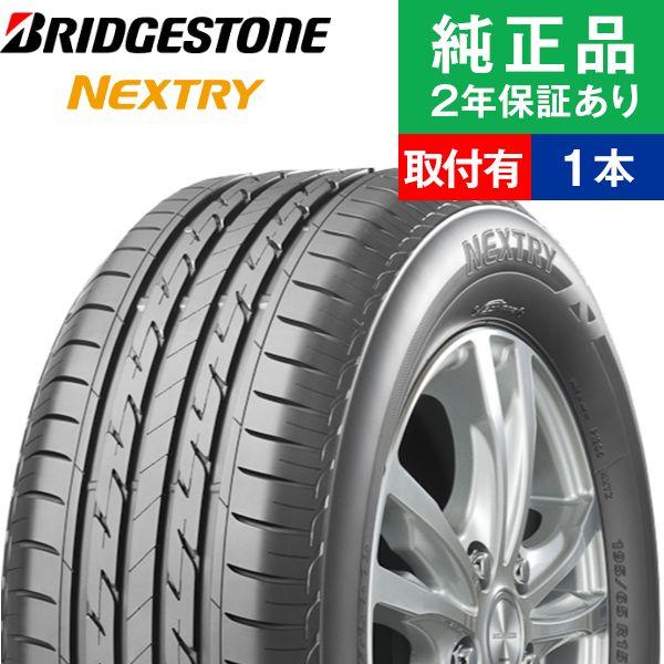 【取付工賃込】ブリヂストン ネクストリー 155/65R14 75S タイヤ単品1本 サマータイヤ