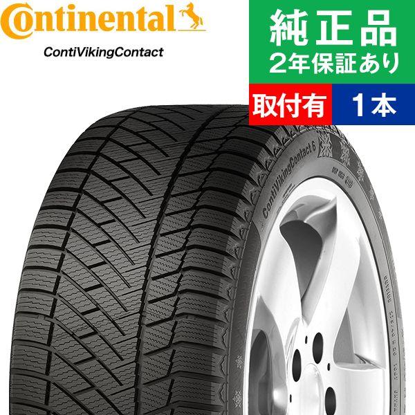 【取付工賃込】コンチネンタル コンチバイキングコンタクト ContiVikingContact 6 SUV 245/70R16 111T タイヤ単品1本 スタッドレスタイヤ