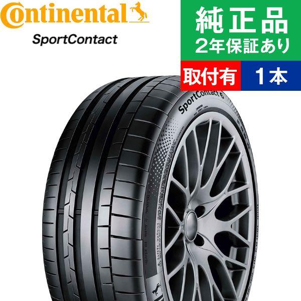 【取付工賃込】コンチネンタル スポーツコンタクト SportContact 6 315/25R23 102Y タイヤ単品1本 サマータイヤ