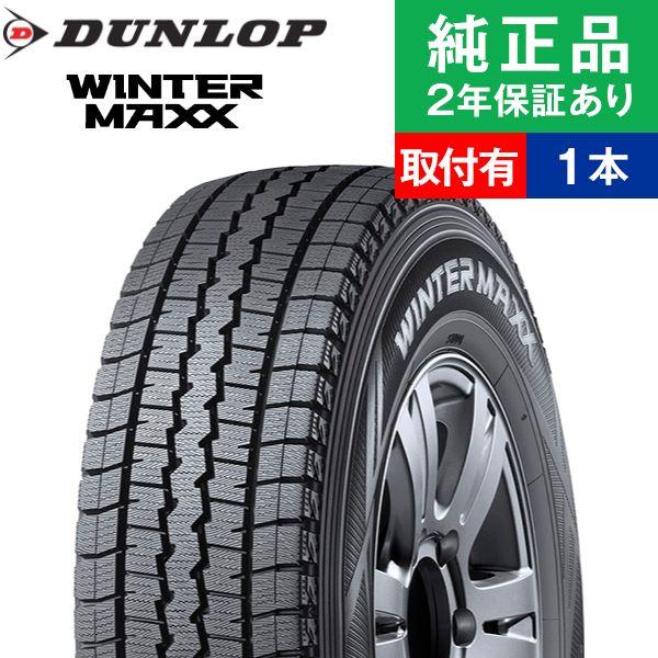 【取付工賃込】ダンロップ ウィンターマックス SV01 145R12 6PR タイヤ単品1本 スタッドレスタイヤ