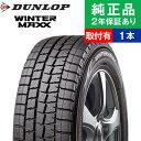 【取付工賃込】ダンロップ ウィンターマックス WM01 185/65R15 88Q タイヤ単品1本 スタッドレスタイヤ