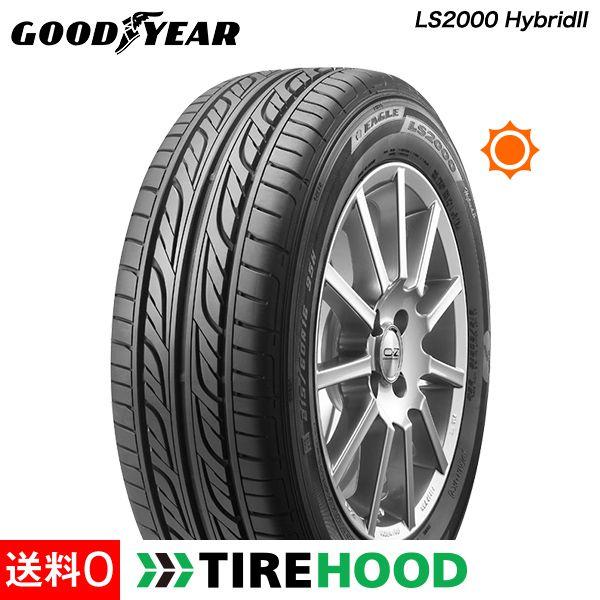 グッドイヤー イーグル LS2000 HybridII 165/55R15 75V タイヤ単品1本 サマータイヤ