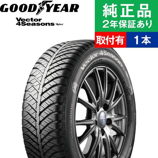 【取付工賃込】グッドイヤー ベクター Vector 4Seasons Hybrid 215/45R17 91H タイヤ単品1本 オールシーズンタイヤ