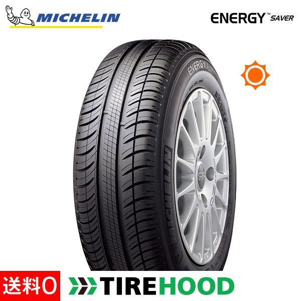 ミシュラン エナジー ENERGY SAVER 155/65R14 75S タイヤ単品4本セット サマータイヤ