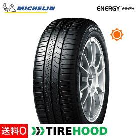 ミシュラン エナジー ENERGY SAVER+ 205/55R16 91V サマータイヤ単品4本セット | タイヤ サマータイヤ サマータイヤ4本 夏タイヤ 夏用タイヤ タイヤ4本