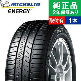 【取付工賃込】ミシュラン エナジー ENERGY SAVER+ 205/55R16 91V サマータイヤ単品4本セット | タイヤ サマータイヤ サマータイヤ4本 夏タイヤ 夏用タイヤ タイヤ4本