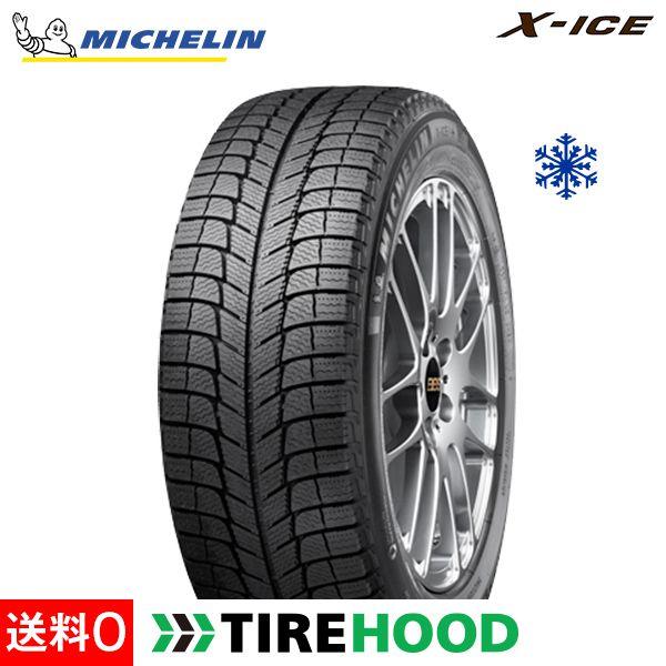 ミシュラン エックスアイス X-ICE 3+ 235/45R18 98H タイヤ単品1本 スタッドレスタイヤ