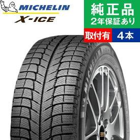 【205/55R16 94H】ミシュラン エックスアイス X-ICE 3+ スタッドレスタイヤ単品4本セット | タイヤ スタッドレスタイヤ スタッドレスタイヤ4本 冬タイヤ 冬用タイヤ タイヤ4本 16インチ|オートバックスグループ